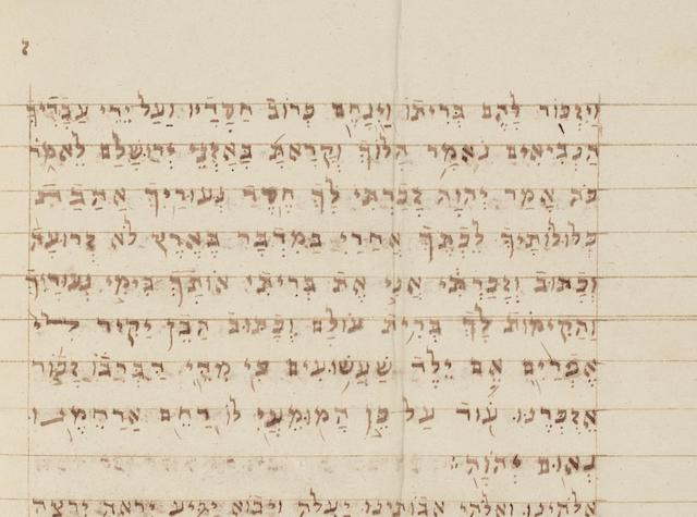 section of ancient amidah text in faded ink in hebrew on parchent or scroll